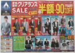 洋服の青山 チラシ発行日:2013/7/6