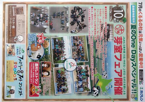 くるるの杜 チラシ発行日:2013/7/10