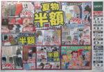 北雄ラッキー チラシ発行日:2013/7/10