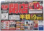 アオキ チラシ発行日:2013/7/6