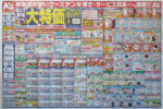 ケーズデンキ チラシ発行日:2013/7/20