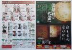 誠心堂 チラシ発行日:2013/7/19