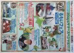 くるるの杜 チラシ発行日:2013/7/20
