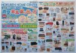ホクレンホームセンター チラシ発行日:2013/7/20