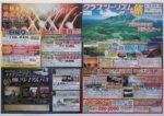 クラブツーリズム チラシ発行日:2013/7/20