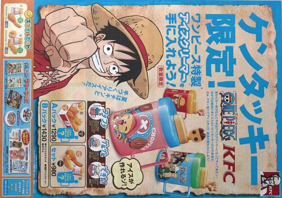 KFC チラシ発行日:2013/7/25