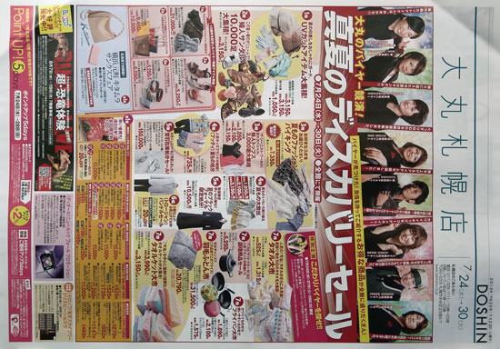 大丸札幌店 チラシ発行日:2013/7/24