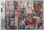 東光ストア チラシ発行日:2013/7/21