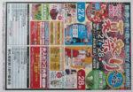 ダイエー チラシ発行日:2013/7/27