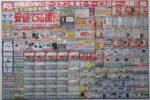 ケーズデンキ チラシ発行日:2013/7/27