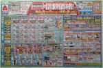 ヤマダ電機 チラシ発行日:2013/7/27