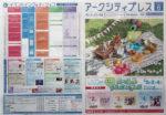 新さっぽろサンピアザ チラシ発行日:2013/8/1