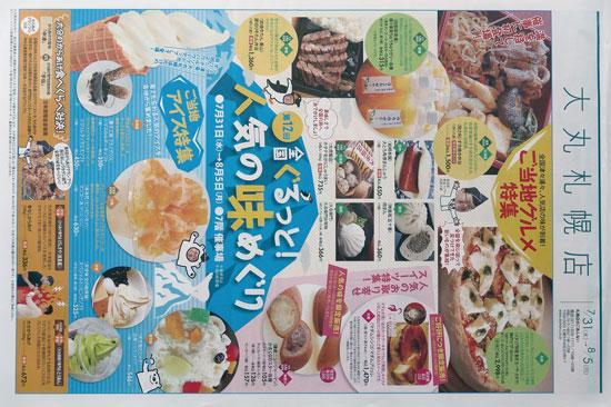 大丸札幌店 チラシ発行日:2013/7/31