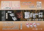 白石料飲店第一組合 チラシ発行日:2013/8/1