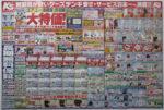 ケーズデンキ チラシ発行日:2013/8/3