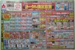 ヤマダ電機 チラシ発行日:2013/8/3