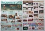 ホクレンホームセンター チラシ発行日:2013/8/3