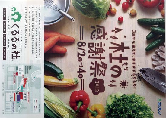 くるるの杜 チラシ発行日:2013/8/2