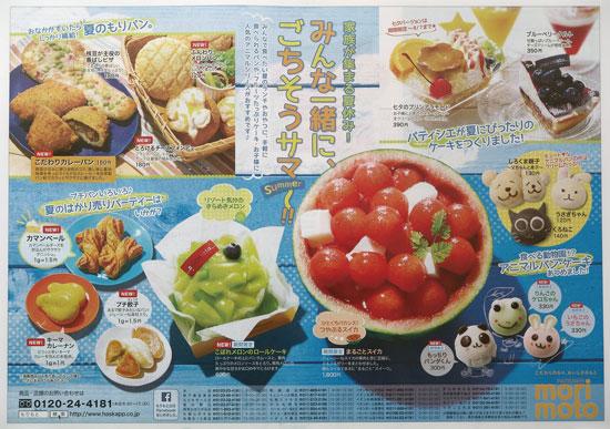 もりもと チラシ発行日:2013/8/2
