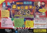 本郷商店街 チラシ発行日:2013/8/3