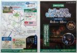 真駒内滝野霊園 チラシ発行日:2013/8/1