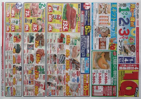 コープさっぽろ チラシ発行日:2013/8/1