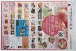 東急百貨店 チラシ発行日:2013/8/1