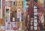 湯処ほのか チラシ発行日:2013/8/5