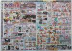 ジョイフルエーケー チラシ発行日:2013/8/7