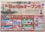 コープさっぽろ チラシ発行日:2013/8/9