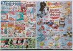 西松屋 チラシ発行日:2013/8/8