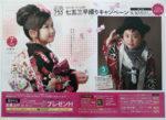 スタジオアミ チラシ発行日:2013/8/8
