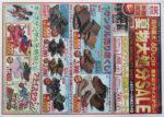 ABCマート チラシ発行日:2013/8/9
