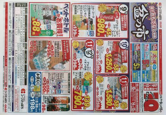 コープさっぽろ チラシ発行日:2013/8/8