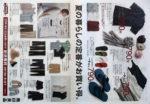 無印良品 チラシ発行日:2013/8/8