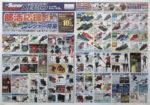 スーパースポーツゼビオ チラシ発行日:2013/8/9