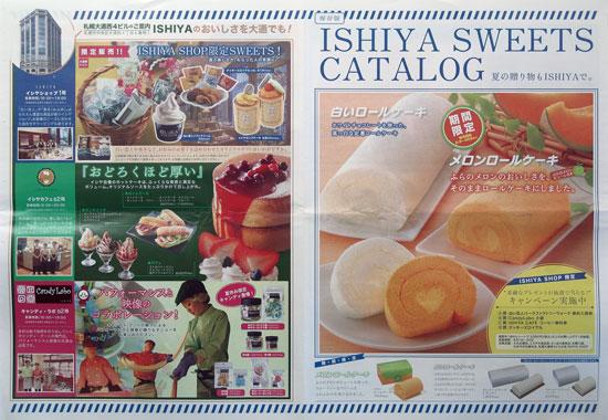 石屋製菓 チラシ発行日:2013/8/9