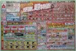 ヤマダ電機 チラシ発行日:2013/8/10