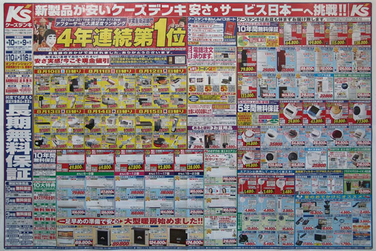 ケーズデンキ チラシ発行日:2013/8/10