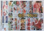 ダイエー チラシ発行日:2013/8/13
