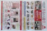 丸井今井 チラシ発行日:2013/8/14