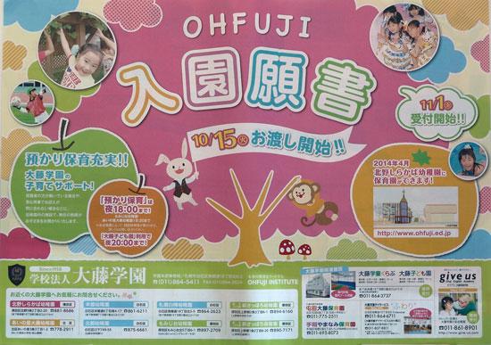 大藤学園 チラシ発行日:2013/8/17