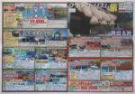 クラブツーリズム チラシ発行日:2013/8/18