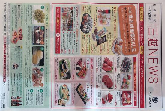 三越 チラシ発行日:2013/8/20