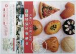 札幌パン・洋菓子教室 チラシ発行日:2013/8/22