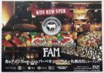焼肉ダイナーズハウスファム チラシ発行日:2013/8/20