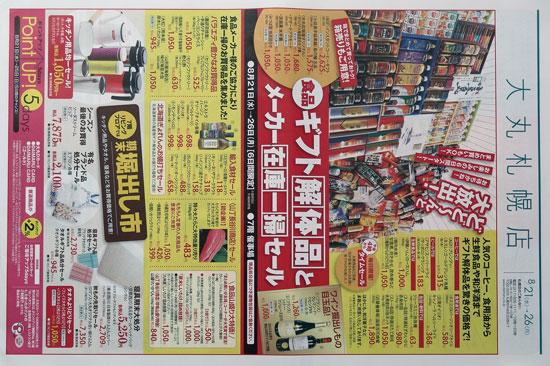 大丸札幌店 チラシ発行日:2013/8/21