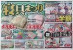 北雄ラッキー チラシ発行日:2013/8/23