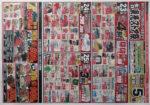 東光ストア チラシ発行日:2013/8/23
