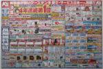 ケーズデンキ チラシ発行日:2013/8/24